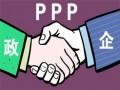 刘昆:积极推广使用PPP模式