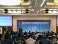 """论坛直播:""""首届中国国际工程采购联盟供需合作高峰论坛""""在京成功举办"""
