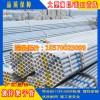 供应内外架用脚手架钢管 48钢管 壁厚3.0/3.25