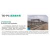 混凝土外加剂-减水剂