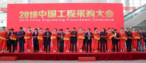 2019第二届中国工程采购大会(展览会)在京成功召开
