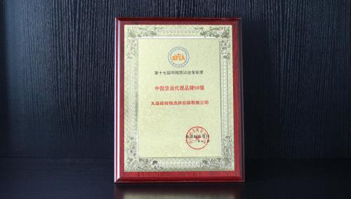 中国货运代理品牌50强
